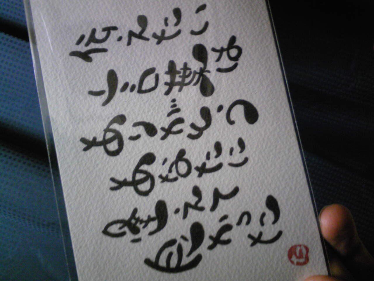 言葉。 昨日は例の如く、 西川たけし作品展「たけしの言葉」VOL7 のお手伝い...  ほったま